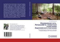Обложка Изумрудная сеть. Ландшафты, животные и растения Европейского значения