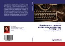 Обложка Проблемно-стилевые доминанты романов А. Слисаренко