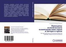 Copertina di Принципы эстетического взаимодействия героя и автора в прозе