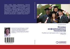 Основы информационых технологий kitap kapağı