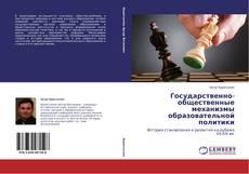 Государственно-общественные механизмы образовательной политики kitap kapağı