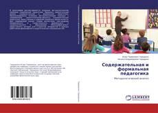 Bookcover of Содержательная и формальная педагогика