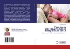 Bookcover of Городская монородительская материнская семья