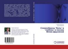 """Обложка Словообразы """"боль"""" и """"любовь"""" в поэзии Юлии Друниной"""