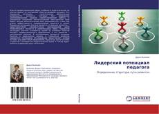 Bookcover of Лидерский потенциал педагога