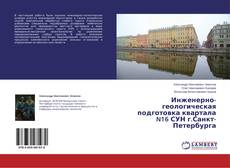 Buchcover von Инженерно-геологическая подготовка квартала N16 СУН г.Санкт-Петербурга