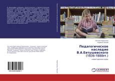 Borítókép a  Педагогическое наследие В.А.Евтушевского (1836-1888гг.) - hoz