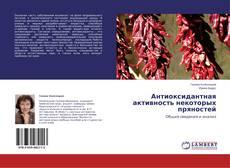 Обложка Антиоксидантная активность некоторых пряностей