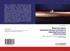 Bookcover of Фантастика, политическая утопия и конвергентные технологии