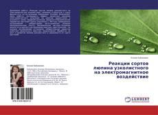 Bookcover of Реакции сортов люпина узколистного на электромагнитное воздействие