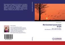 Bookcover of Интеллектуальная игра