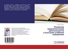 Bookcover of Развитие маркетинговой деятельности в высшем учебном заведении