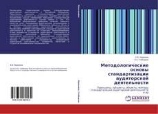 Portada del libro de Методологические основы стандартизации аудиторской деятельности