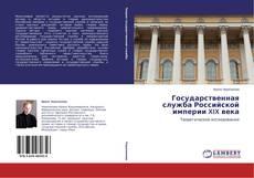 Bookcover of Государственная служба Российской империи XIX века