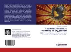 """Copertina di """"Гранитные войны"""": в погоне за студентом"""