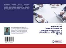 Bookcover of Уголовная ответсвенность юридических лиц в испанском уголовном праве