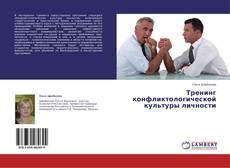 Bookcover of Тренинг конфликтологической культуры личности