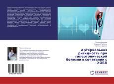 Buchcover von Артериальная ригидность при гипертонической болезни в сочетании с ХОБЛ