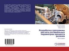 Bookcover of Разработка программы расчета оптимальных параметров процесса резания
