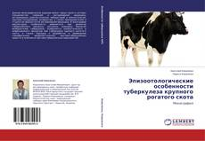 Bookcover of Эпизоотологические особенности туберкулеза крупного рогатого скота