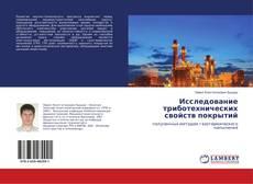 Исследование триботехнических свойств покрытий kitap kapağı