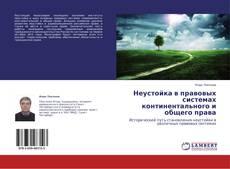 Обложка Неустойка в правовых системах континентального и общего права