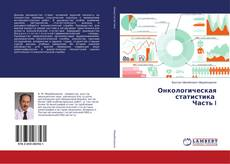 Capa do livro de Онкологическая статистика Часть I