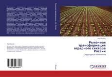 Обложка Рыночная трансформация аграрного сектора России
