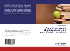 Bookcover of Социокультурный облик современной российской молодёжи