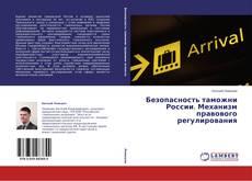 Обложка Безопасность таможни России. Механизм правового регулирования