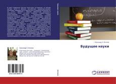 Bookcover of Будущее науки