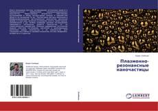 Bookcover of Плазмонно-резонансные наночастицы