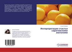 Bookcover of Интерпретация счастья саратовскими жителями