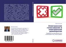 Borítókép a  Электронное голосование и электронная демократия - hoz