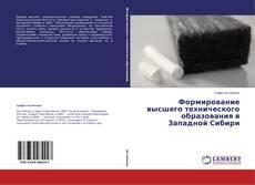 Borítókép a  Формирование высшего технического образования в Западной Сибири - hoz