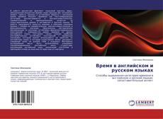 Время в английском и русском языках kitap kapağı