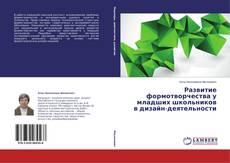 Bookcover of Развитие формотворчества у младших школьников в дизайн-деятельности