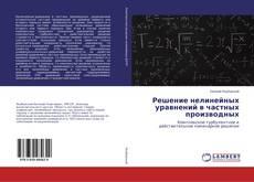 Copertina di Решение нелинейных уравнений в частных производных