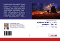 Bookcover of Вулканизм Кольского региона. Часть I
