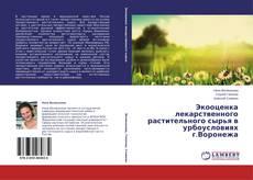 Bookcover of Экооценка лекарственного растительного сырья в урбоусловиях г.Воронежа