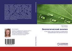 Bookcover of Экологический анализ