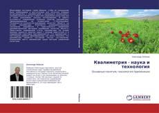 Bookcover of Квалиметрия - наука и технология