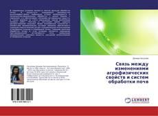 Capa do livro de Связь между изменениями агрофизических свойств и систем обработки почв