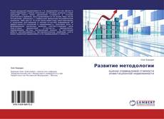 Bookcover of Развитие методологии