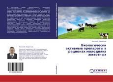Bookcover of Биологически активные препараты в рационах молодняка животных