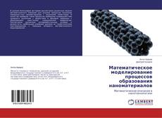Bookcover of Математическое моделирование процессов образования наноматериалов