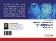 Bookcover of Человек сотворенный и биомедицинские репродуктивные технологии