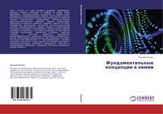 Borítókép a  Фундаментальные концепции в химии - hoz