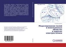 Bookcover of Моделирование полей в многосвязных областях в задачах электростатики