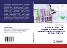 Buchcover von Синтез и свойства новых производных нитрофенилсодержащих аминоспиртов